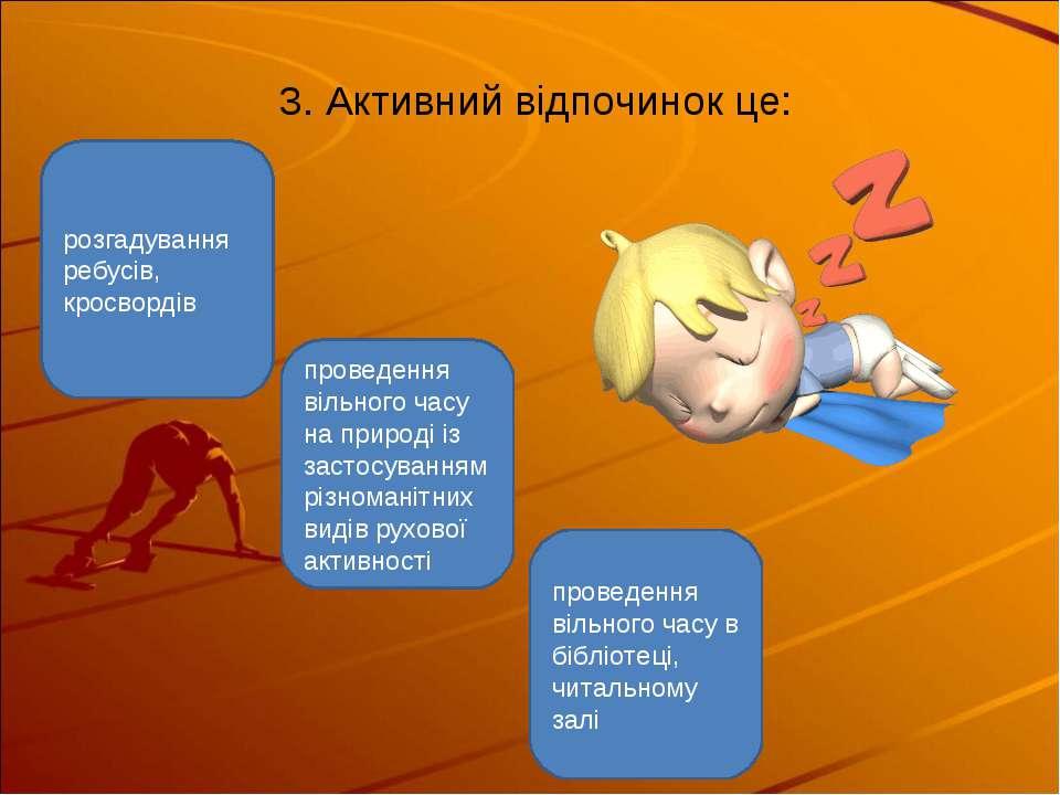 3. Активний відпочинок це: проведення вільного часу на природі із застосуванн...