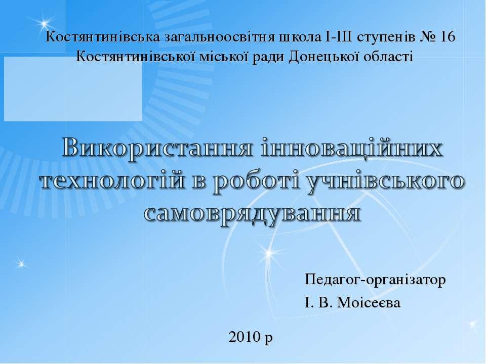 Костянтинівська загальноосвітня школа І-ІІІ ступенів № 16 Костянтинівської мі...