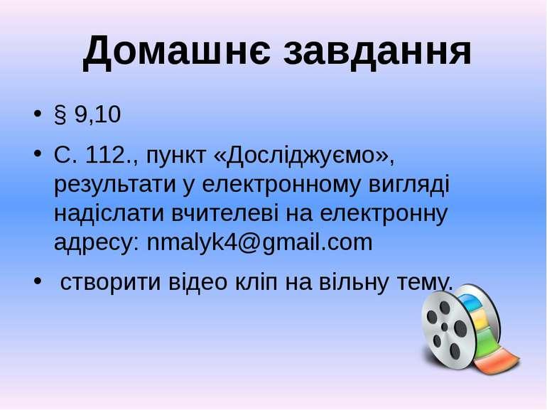 § 9,10 С. 112., пункт «Досліджуємо», результати у електронному вигляді надісл...
