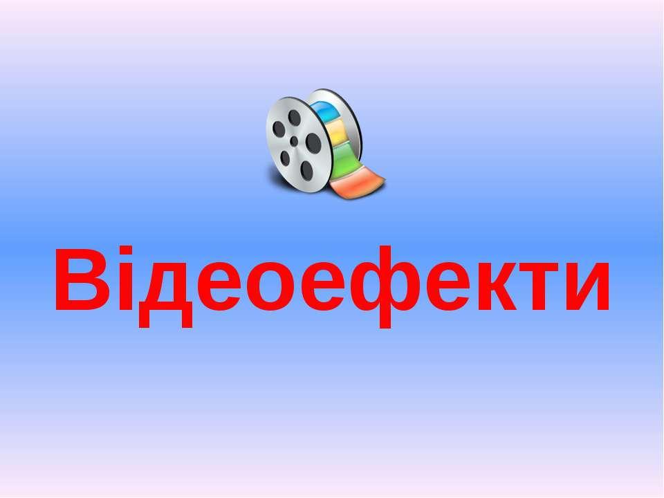 Відеоефекти