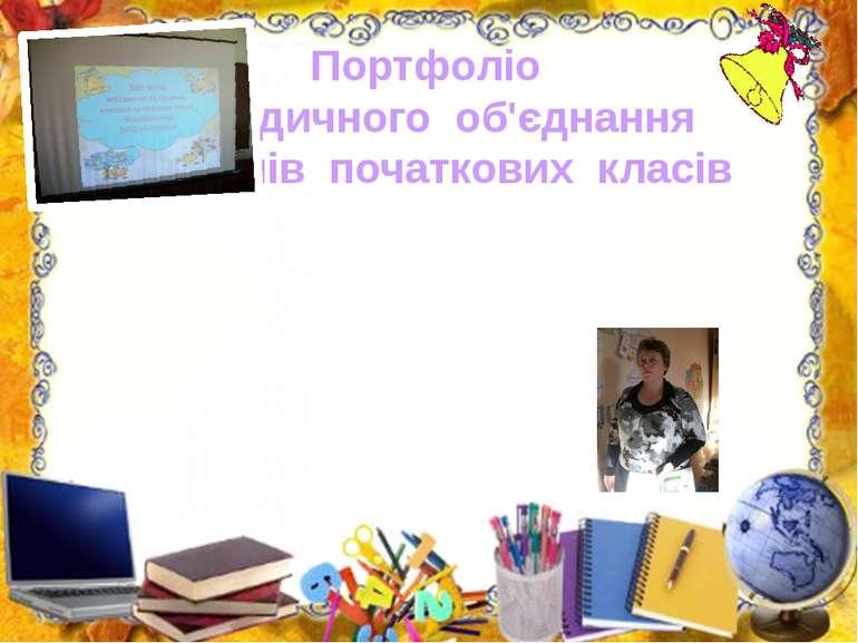Портфоліо методичного об'єднання вчителів початкових класів