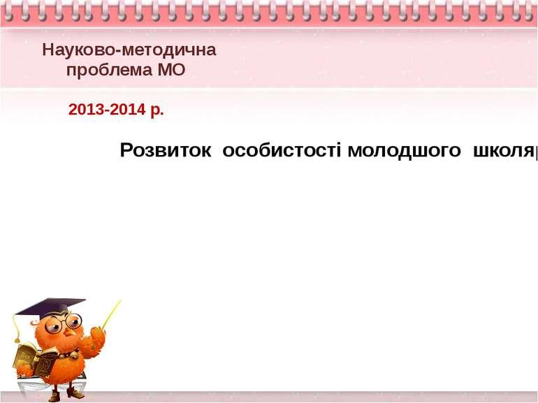 Науково-методична проблема МО 2013-2014 р.