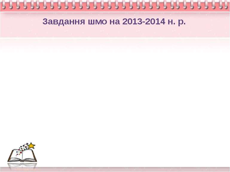 Завдання шмо на 2013-2014 н. р.