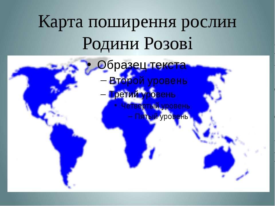 Карта поширення рослин Родини Розові Теслюк Л.П