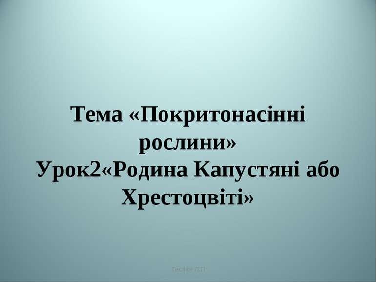 Тема «Покритонасінні рослини» Урок2«Родина Капустяні або Хрестоцвіті» Теслюк ...
