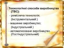 Технологічні способи виробництва (ТВС): - реміснича технологія; (Інструментал...
