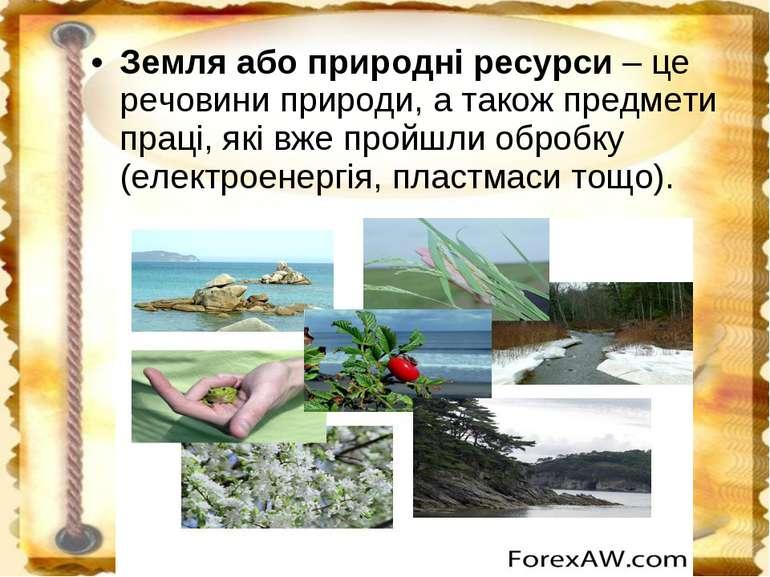 Земля або природні ресурси – це речовини природи, а також предмети праці, які...