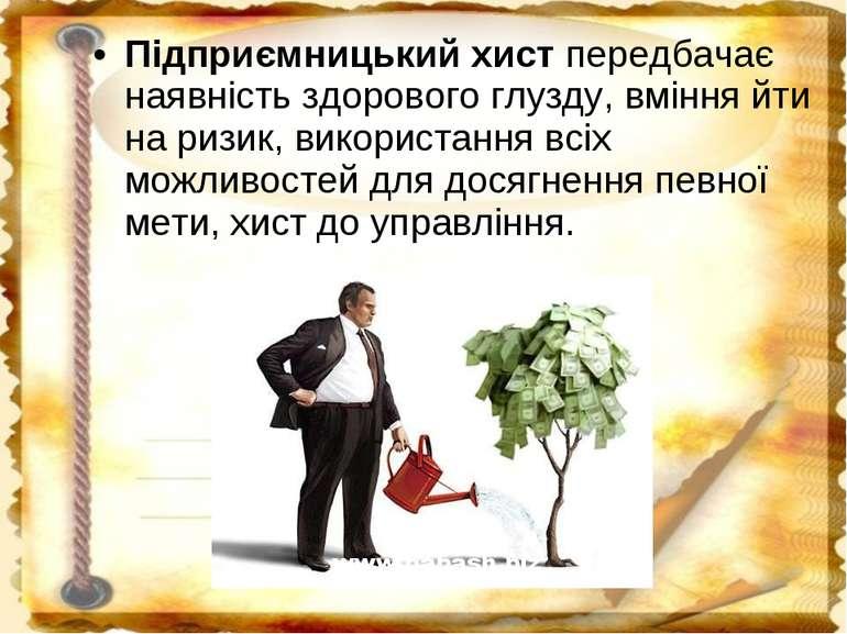 Підприємницький хист передбачає наявність здорового глузду, вміння йти на риз...