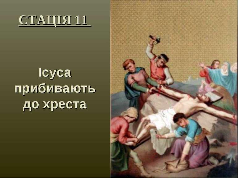 СТАЦІЯ 11 Ісуса прибивають до хреста
