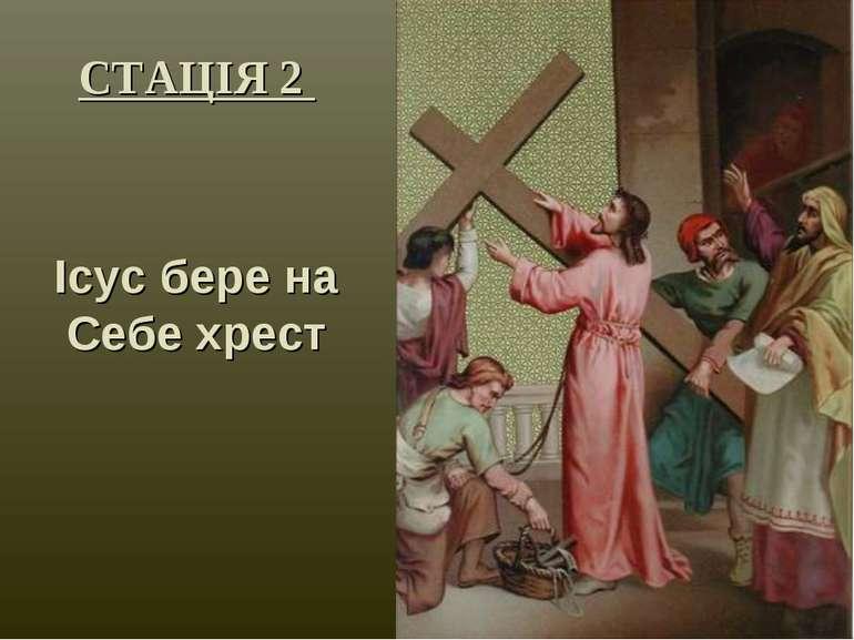СТАЦІЯ 2 Ісус бере на Cебе хрест
