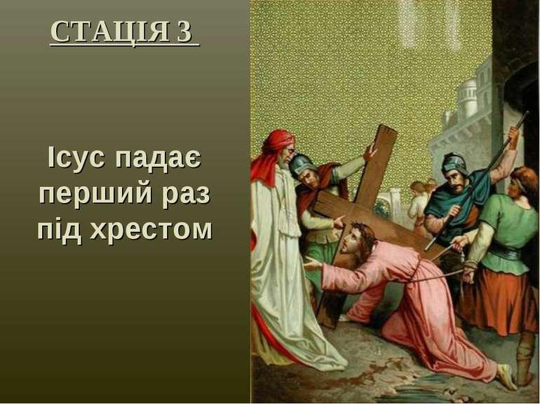 СТАЦІЯ 3 Ісус падає перший раз під хрестом