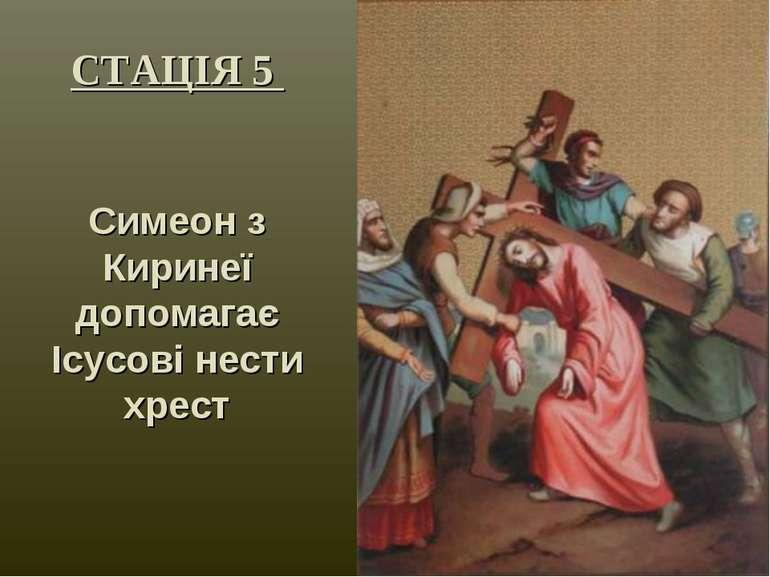 СТАЦІЯ 5 Симеон з Киринеї допомагає Ісусові нести хрест