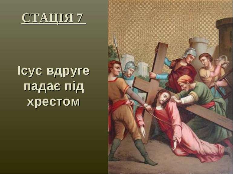 СТАЦІЯ 7 Ісус вдруге падає під хрестом
