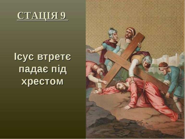 СТАЦІЯ 9 Ісус втретє падає під хрестом