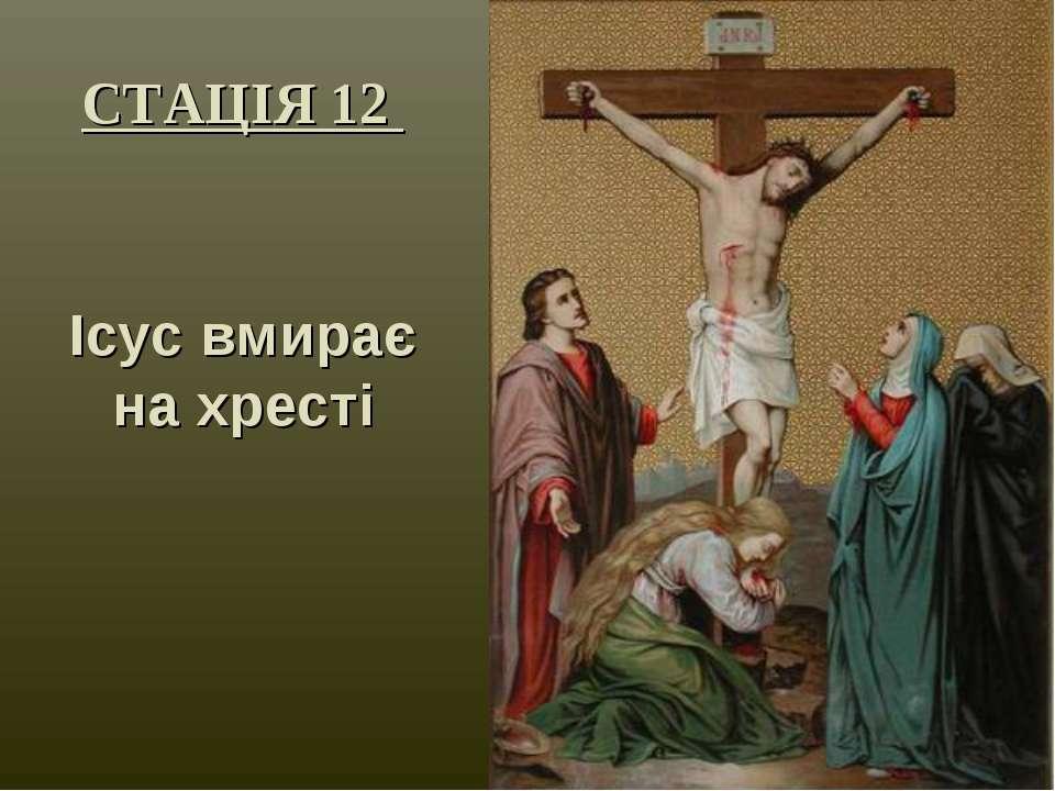 СТАЦІЯ 12 Ісус вмирає на хресті
