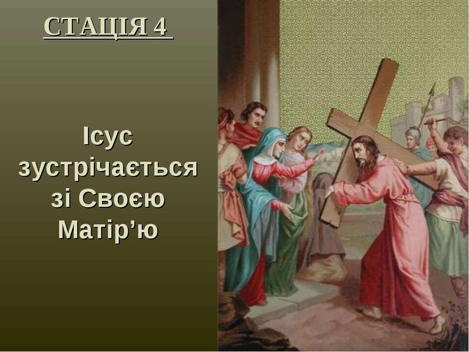 СТАЦІЯ 4 Ісус зустрічається зі Cвоєю Матір'ю