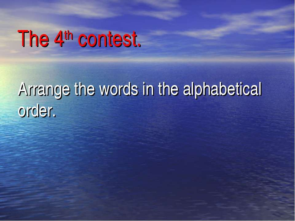 The 4th contest. Arrange the words in the alphabetical order.