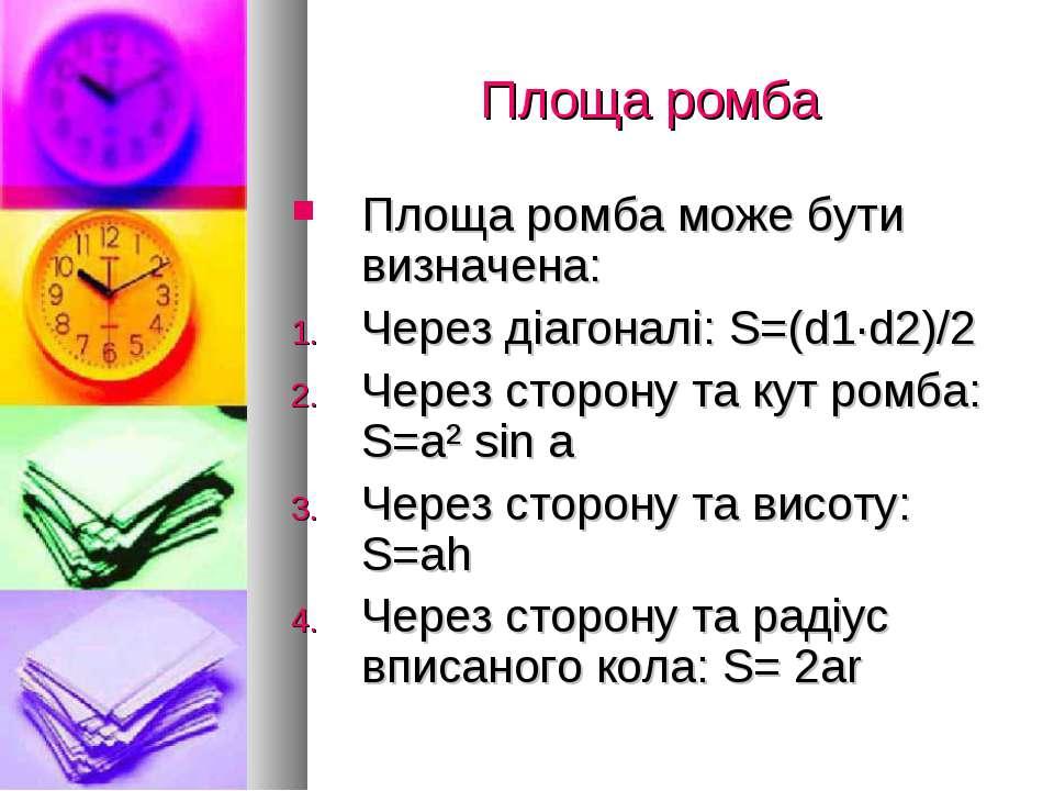 Площа ромба Площа ромба може бути визначена: Через діагоналі: S=(d1∙d2)/2 Чер...