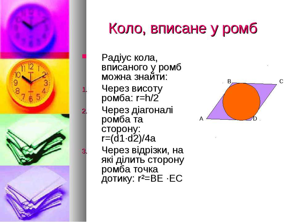 Коло, вписане у ромб Радіус кола, вписаного у ромб можна знайти: Через висоту...