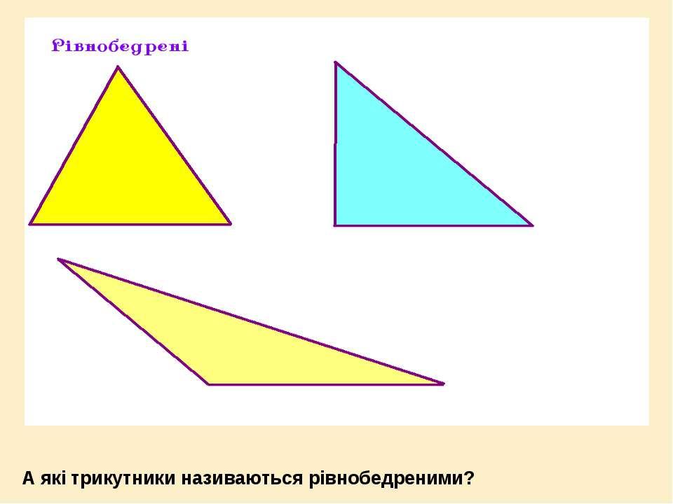 А які трикутники називаються рівнобедреними?