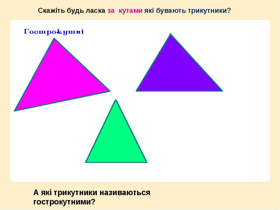 Скажіть будь ласка за кутами які бувають трикутники? А які трикутники називаю...