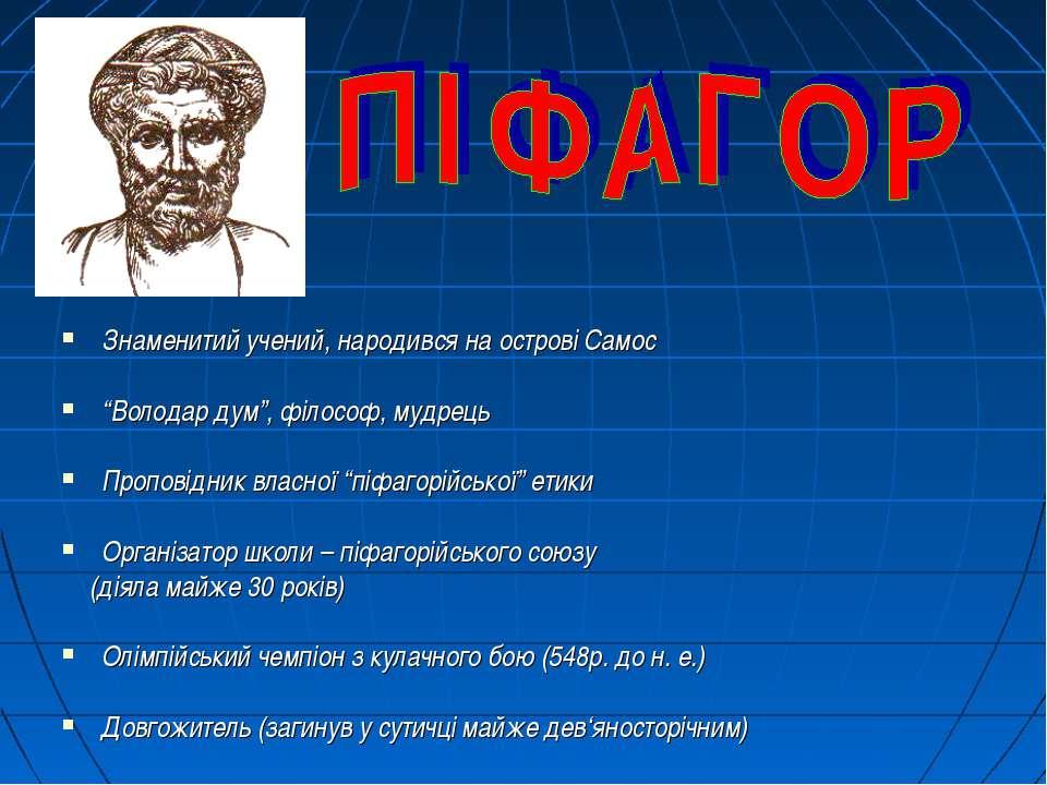 """Знаменитий учений, народився на острові Самос """"Володар дум"""", філософ, мудрець..."""