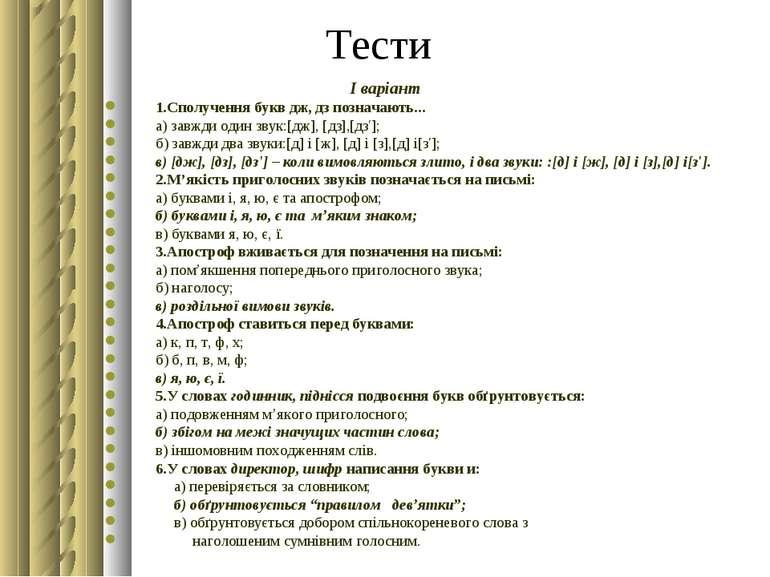 Тести І варіант 1.Сполучення букв дж, дз позначають... а) завжди один звук:[д...