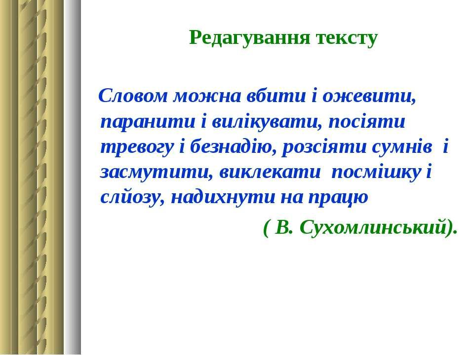 Редагування тексту Словом можна вбити і ожевити, паранити і вилікувати, посія...