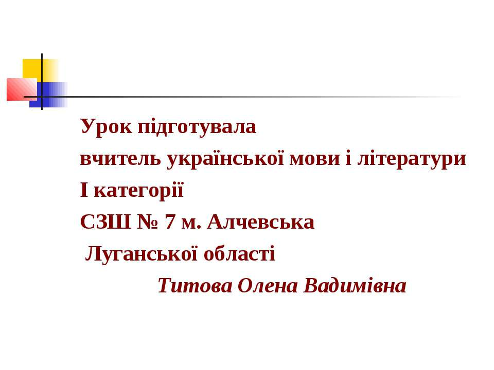 Урок підготувала вчитель української мови і літератури І категорії СЗШ № 7 м....