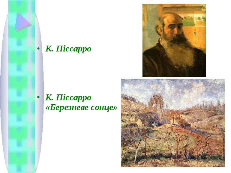 К. Піссарро К. Піссарро «Березневе сонце»