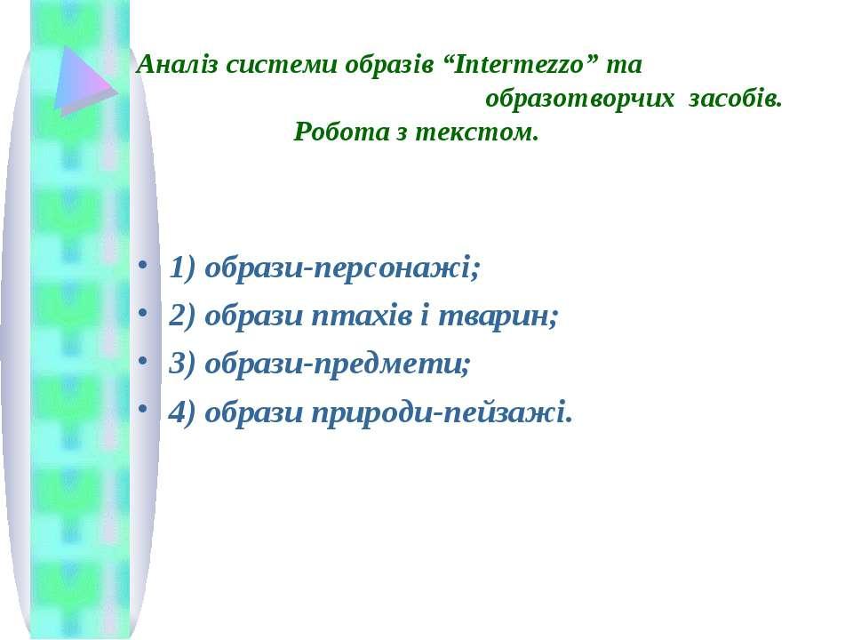 """Аналіз системи образів """"Intermezzo"""" та образотворчих засобів. Робота з тексто..."""