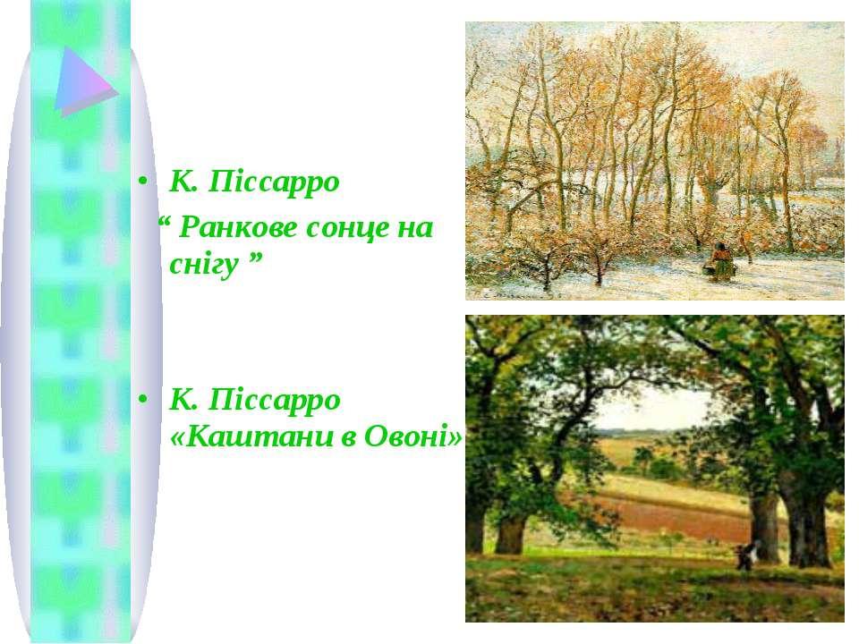 """К. Піссарро """" Ранкове сонце на снігу """" К. Піссарро «Каштани в Овоні»"""