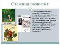 Стежина розвитку Учителювання Б.Грінченко поєднував з фольклорно-етнографічно...
