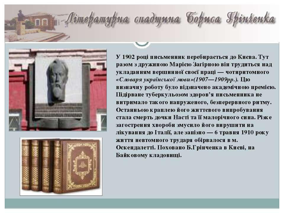 У 1902 році письменник перебирається до Києва. Тут разом з дружиною Марією За...