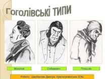 Манілов Собакевич Плюшкін Роботи Щербакова Дмитра, Красноріченська ЗОШ