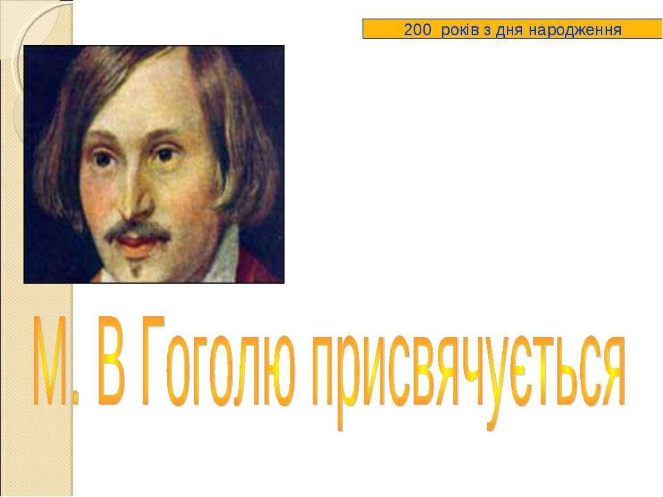 200 років з дня народження