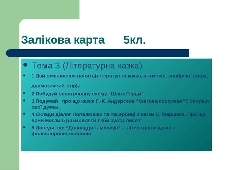 Залікова карта 5кл. Тема 3 (Літературна казка) 1.Дай визначення понять(літера...