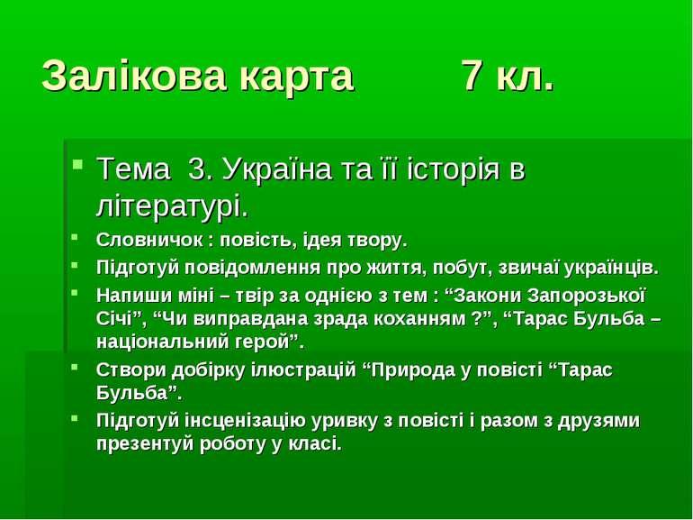 Залікова карта 7 кл. Тема 3. Україна та її історія в літературі. Словничок : ...