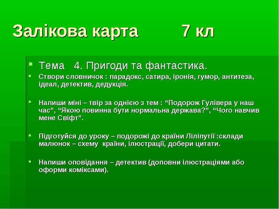 Залікова карта 7 кл Тема 4. Пригоди та фантастика. Створи словничок : парадок...