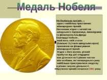 Но белівська пре мія— одна з найбільш престижних міжнародних премій. Заснова...