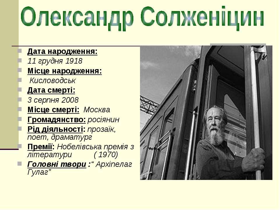 Датанародження: 11 грудня 1918 Місценародження: Кисловодськ Датасмерті: 3...