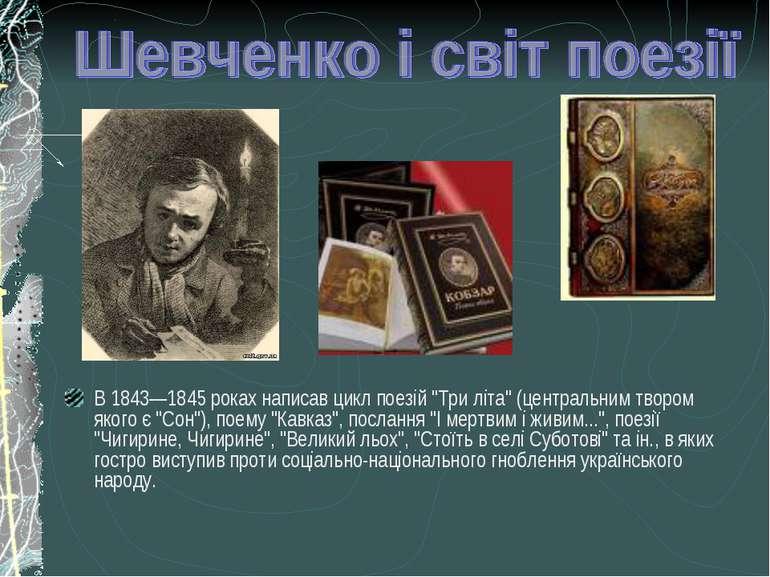 """В 1843—1845 роках написав цикл поезій """"Три літа"""" (центральним твором якого є ..."""