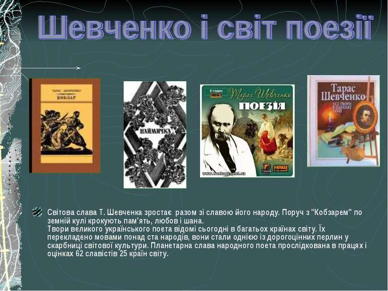 """Світова слава Т. Шевченка зростає разом зі славою його народу. Поруч з """"Кобз..."""
