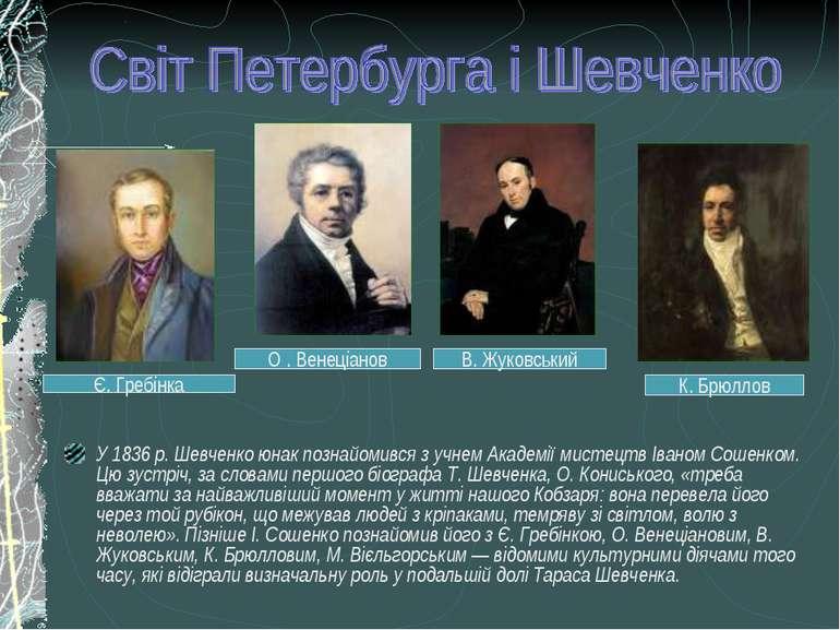 У 1836 р. Шевченко юнак познайомився з учнем Академії мистецтв Іваном Сошенко...