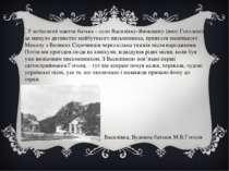..У небагатий маєток батька – село Василівку-Яновщину (нині Гоголеве), де мин...