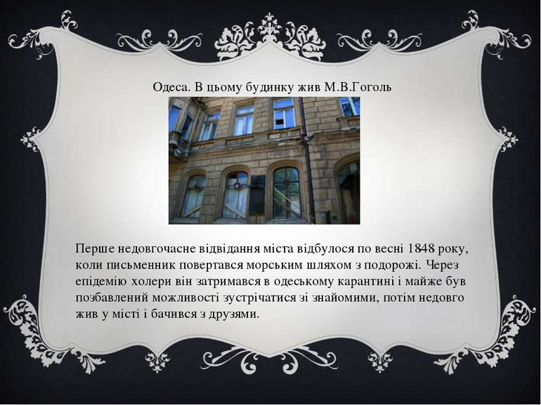 Перше недовгочасне відвідання міста відбулося по весні 1848 року, коли письме...