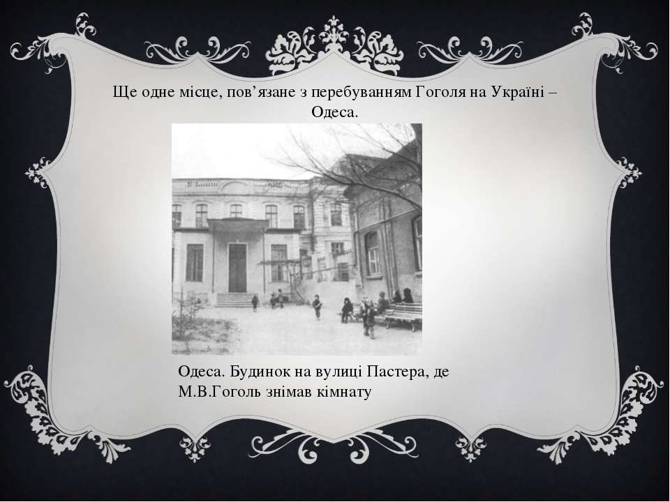 Ще одне місце, пов'язане з перебуванням Гоголя на Україні – Одеса. Одеса. Буд...