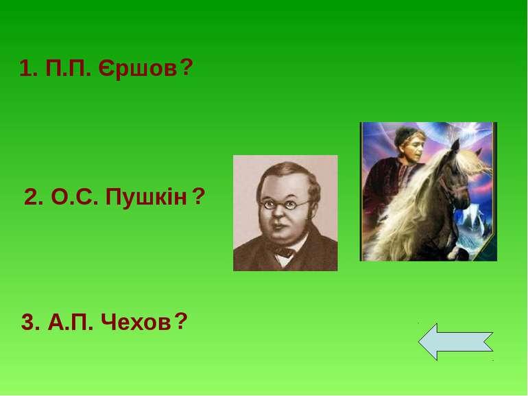 1. П.П. Єршов 2. О.С. Пушкін 3. А.П. Чехов ? ? ?