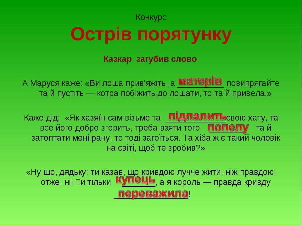 Конкурс Острів порятунку Казкар загубив слово А Маруся каже: «Ви лоша прив'яж...