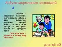 З Знання – неоціненне багатство, якого маєш ти набути в роки дитинства, отроц...